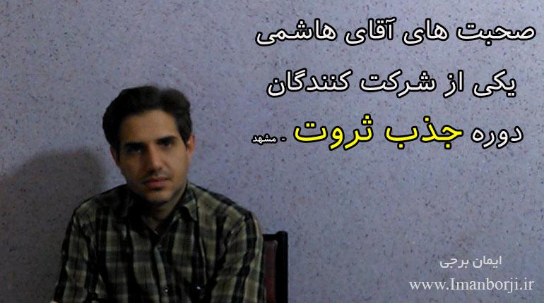 صحبت های آقای هاشمی در مورد دوره تحول سرنوشت مالی (جذب ثروت)