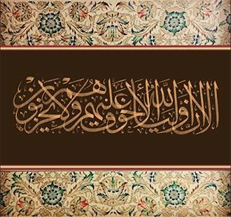 قانو جذب در قرآن