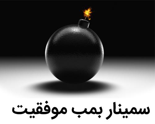 سمینار بمب موفقیت