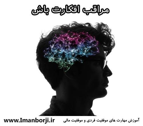 مراقب افکارت باش