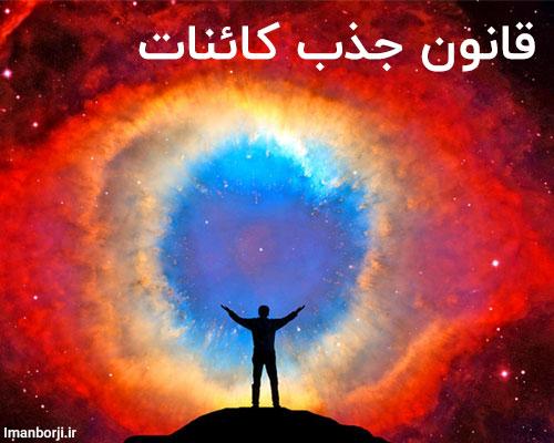 قانون جذب کائنات