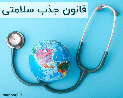 قانون جذب سلامتی