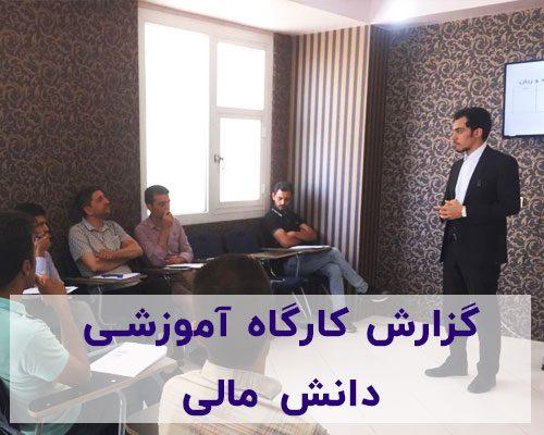گزارش کارگاه دانش مالی