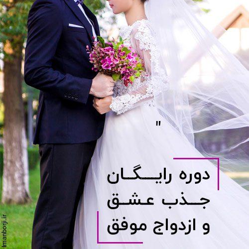 دوره رایگان جذب عشق و ازدواج